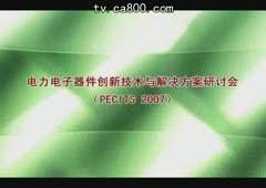 """""""电力电子器件创新技术与解决方案""""研讨会深圳站"""