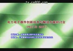 变频器周边器件的发展动态--上海鹰峰电子