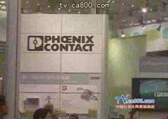 2007工博会超人气天王――菲尼克斯