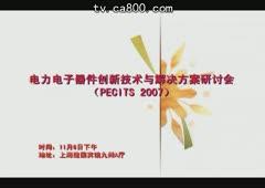 """""""电力电子器件创新技术与解决方案""""研讨会上海站"""