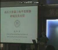 赵争鸣-1250kW高压三电平变频器的研制及其应用