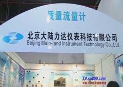 北京大陆力达仪表严把流量计质量关