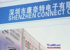深圳康奈特第十八届多国展掠影