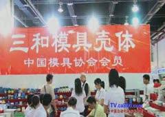 宁波三和第十八届多国展掠影