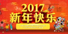 电源行业专家及企业2017年新春贺岁!