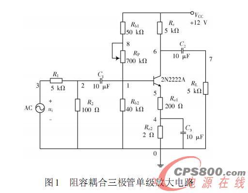 基于multisim的三极管放大电路仿真分析