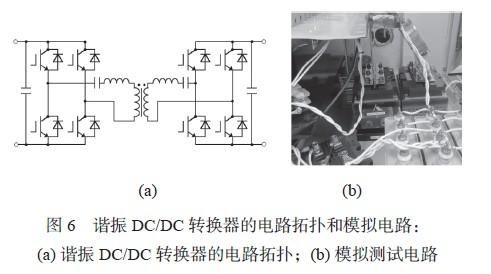 图6 给出了谐振dc/dc 转换器电路拓扑和模拟测试总图.