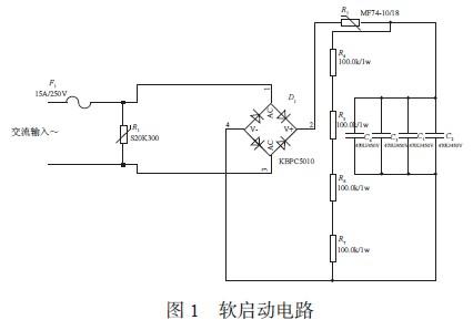 相当于输入整流后的电路通过该电阻给后面大电容充电