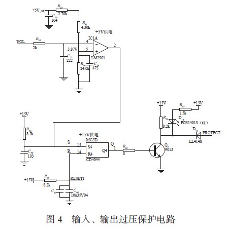 具体输入,输出过压保护电路见图4