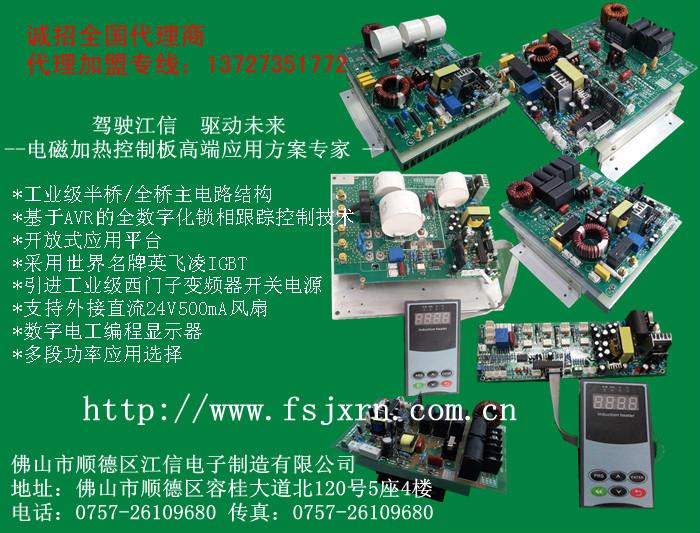 3-5kw数字电磁感应加热控制器