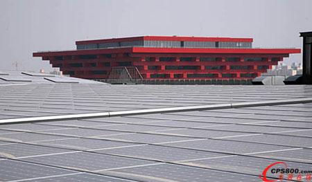 大面积铺设太阳能电池板的世博中心楼顶