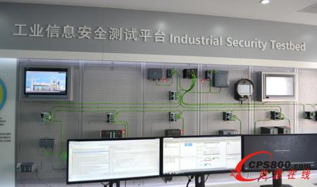 西门子启动中国首家企业建立的工业信息安全实验室