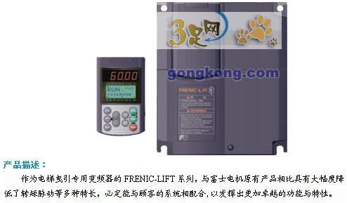 富士电梯专用变频器-北京四通工控技术有限公司天津