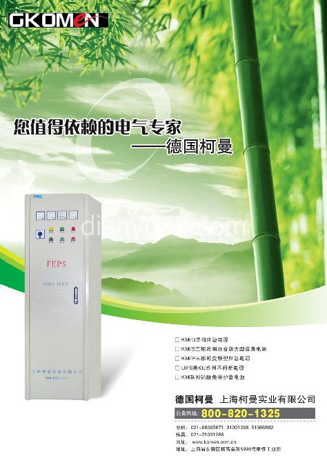 eps电源gkomen-yjs/p变频型三相应急电源-上海柯曼--.
