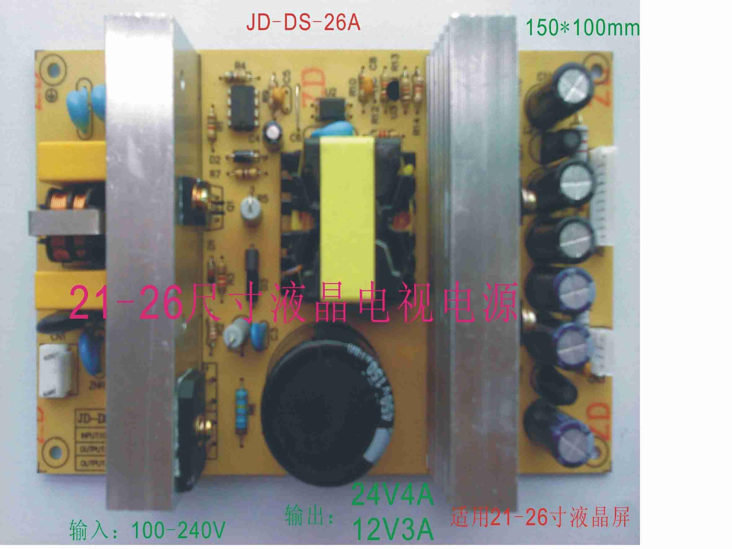 21-26寸液晶电视电源