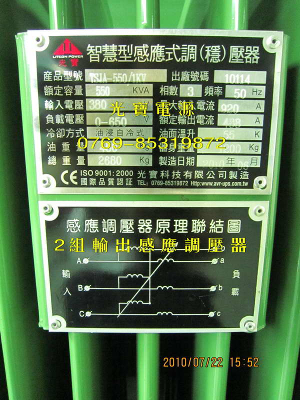 变压器输出无段调整而各种产业机械所用之电压,于负载中皆可无段调整.